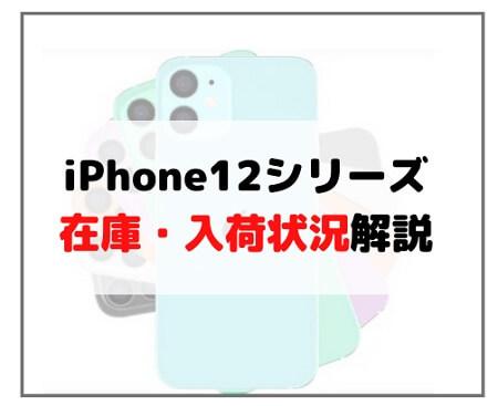 iPhone12・12Pro・Pro Max在庫・入荷・売り切れ状況!ドコモ・au・ソフトバンク・Apple最新情報まとめ