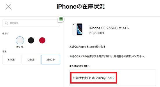 iPhone SE アップルストア 在庫状況