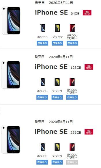 iPhone SE 在庫状況 ドコモ