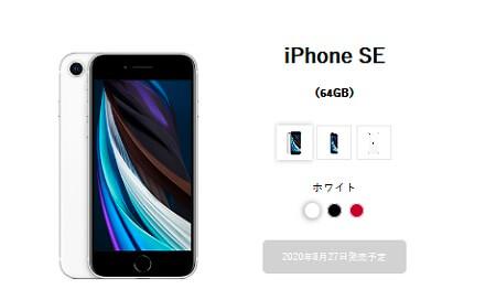 iPhone SE ワイモバイル