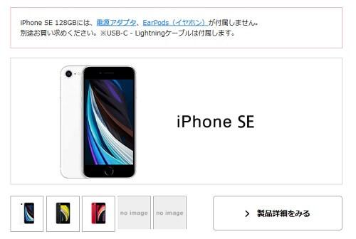 ワイモバイル iPhone SE 在庫状況