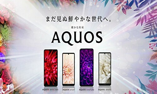 AQUOS sense4・sense4 plus発売日はいつ?予約・5G対応?価格・スペックリーク最新情報