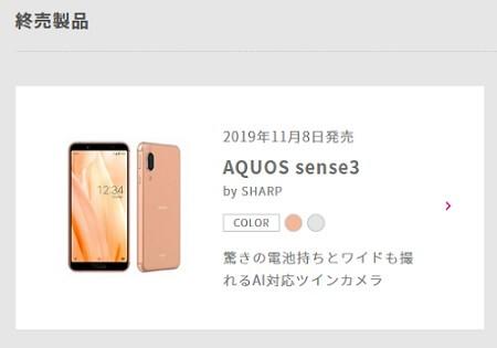UQモバイル AQUOS sense4 発売日 情報