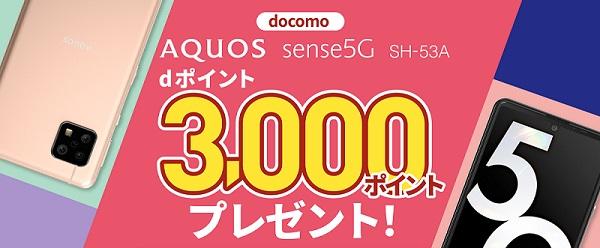ドコモAQUOS sense5Gデビューキャンペーン