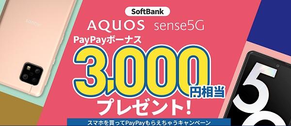 ソフトバンクAQUOS sense5G購入PayPayボーナスプレゼント
