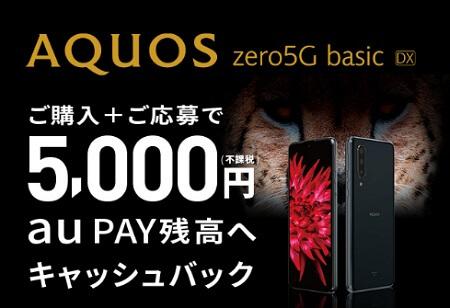 aquos zero5g basic dx shg02 キャッシュバック キャンペーン