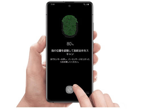 Galaxy A51 指紋認証
