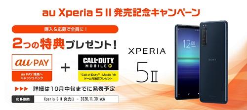 au Xperia 5 II発売記念キャンペーン
