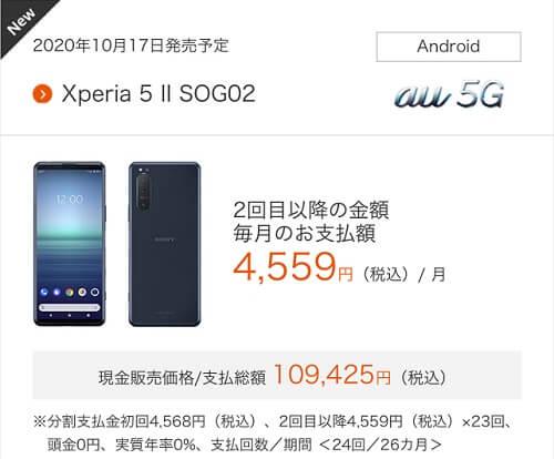 au Xperia 5 II 発売日 価格