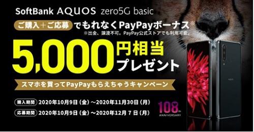 AQUOS zero5g basicソフトバンクのPaypayボーナスプレゼント