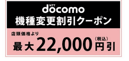 docomo機種変更割引クーポン 22,000円引き