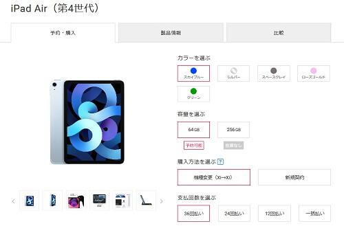 ドコモオンラインショップ iPad air 在庫