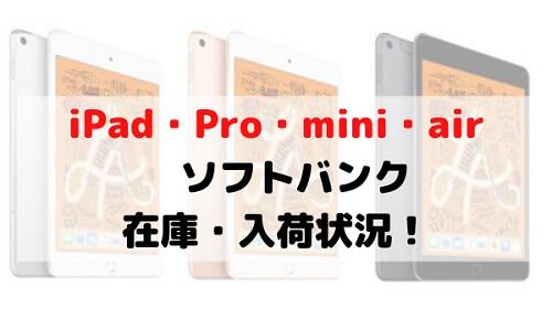 ソフトバンクのiPad・iPad Pro・mini・air在庫・入荷・予約状況!在庫切れ・あり最新情報まとめ