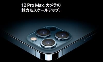 iPhone12 Pro Max カメラ違い