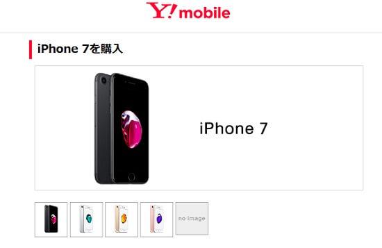 ワイモバイルiPhone7 価格