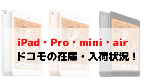 【2020年】ドコモのiPad/iPad Pro・miniが在庫なし!在庫・入荷状況最新情報!在庫切れ・あり確認方法も解説