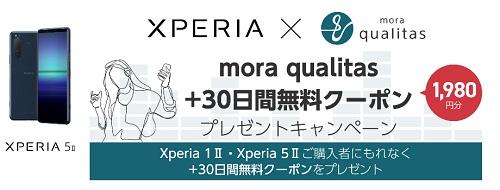 Xperia 5 II 発売購入無料クーポンキャンペーン