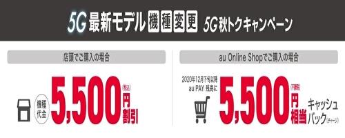 au 5G秋トクキャンペーン Xperia 5 II 機種変更5,500円割引