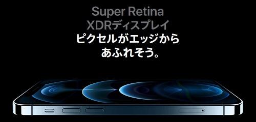 有機ELディスプレイ Super Retina XDRディスプレイ