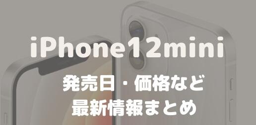 iPhone12 mini発売日・予約開始日はいつ?価格・性能・特徴など最新情報まとめ