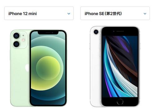 【比較】iPhone 12 miniとiPhone SE 2 違い!スペック・性能は買うべきなのはどっち