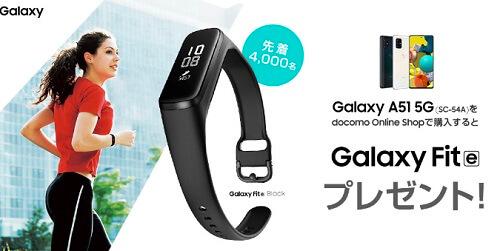 Galaxy A51 5G Galaxy Fite キャンペーン