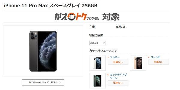 iPhone11 Pro MAX au 在庫
