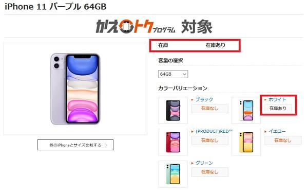 iPhone11 auオンラインショップ 在庫状況