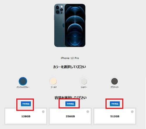 iPhone12 ソフトバンク 在庫状況 確認方法