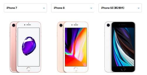 iPhone7 iPhone8 iPhoneSE