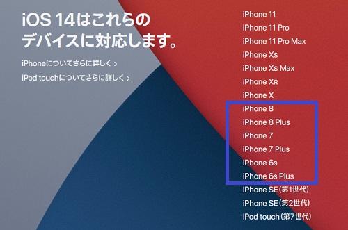 iPhone7 8 アップデートいつまで