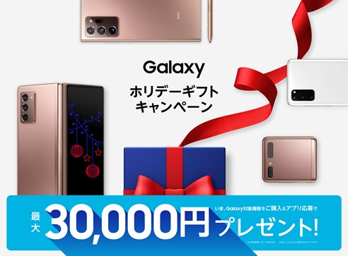 Galaxy Note20 Ultraキャッシュバックキャンペーン