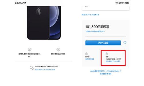 AppleストアiPhone12・mini・Pro・Pro Max在庫・予約状況