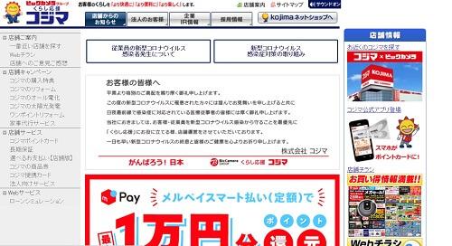 コジマ 初 売り 2020
