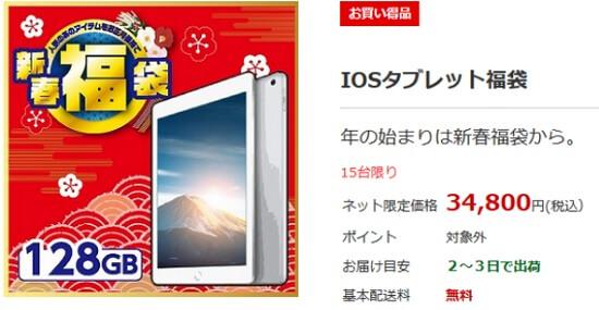 コジマ iPad・Pro・mini・Air 福袋 2020年