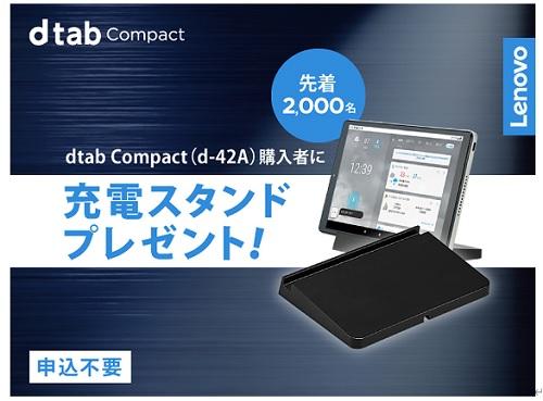 dtab Compact d-42A購入スタンドキャンペーン