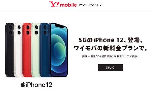 ワイモバイルオンラインストアは頭金なし0円で購入できる