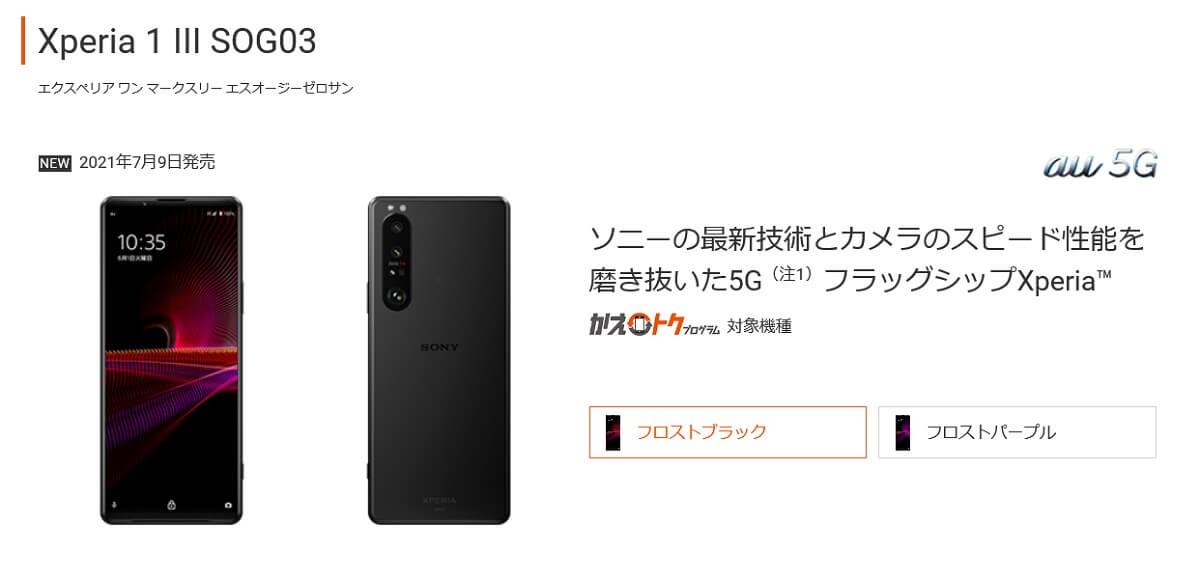 Xperia 1 Ⅲ発売日・予約開始日