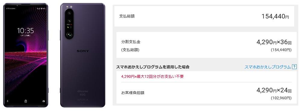 ドコモ版Xperia 1 III SO-51B 価格 154,440円(税込)