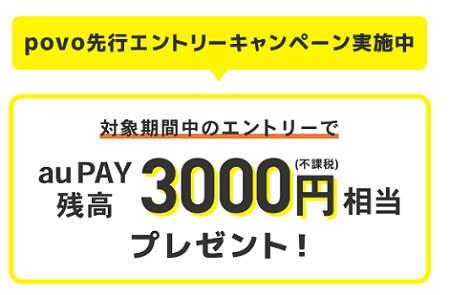先行エントリーでau PAY残高【3,000pt】プレゼント