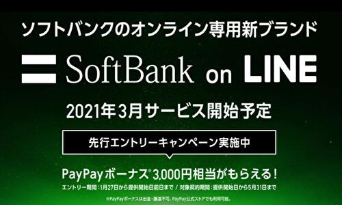 SoftBank on LINE(ソフトバンクオンライン)対応機種は・iPhoneは使える?注意点も解説