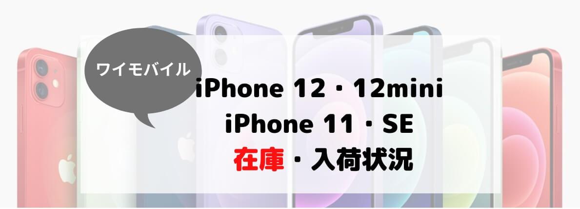 ワイモバイルiPhone12/mini/11/SE在庫状況!在庫ない?ショップ(店舗)・オンライン在庫確認方法