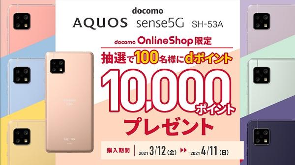 AQUOS sense5G dポイントプレゼントキャンペーン