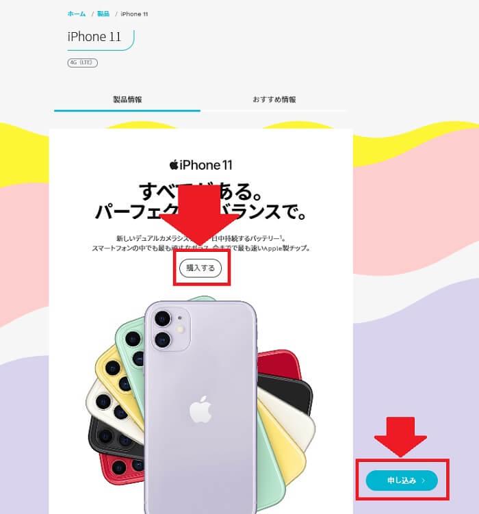 アハモ iPhone11 購入