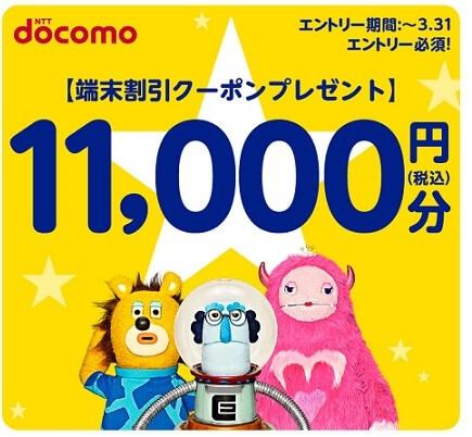 11,000円割引 ドコモ機種変更クーポン 2021年3月3日まで
