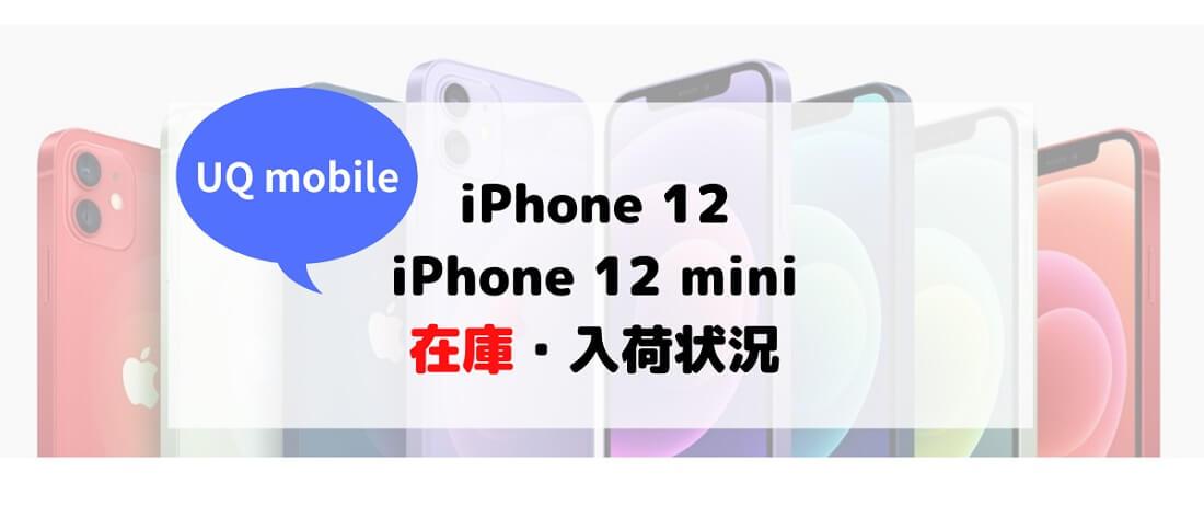 UQモバイルiPhone 12/12 mini 在庫状況・入荷状況!在庫切れ・あり在庫確認方法