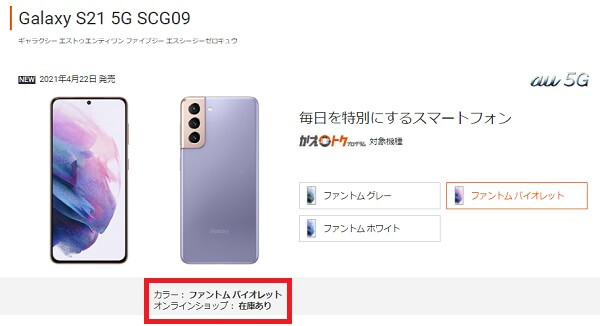 auオンラインショップ Galaxy S21・ S21+・S21 Ultra在庫状況・入荷状況