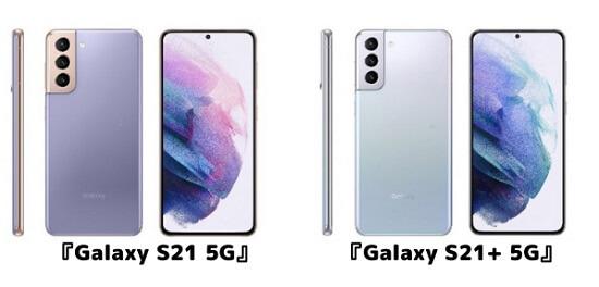 Galaxy S21 Galaxy S21+