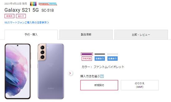 ドコモオンラインショップ Galaxy S21・ S21+・S21 Ultra 在庫状況 入荷状況