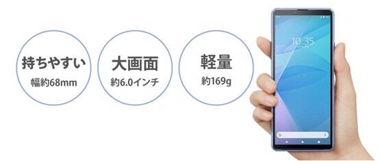 Xperia 10 III サイズ